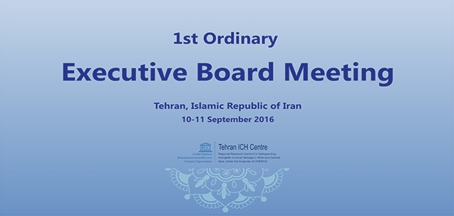 اولین جلسهی هیئت اجرایی مرکز میراث ناملموس تهران