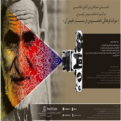 اعلام نتایج نهایی مسابقهی بینالمللی عکاسی مرکز میراث ناملموس تهران