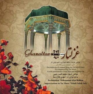 مشارکت مادی و معنوی مرکز میراث ناملموس تهران در تولید آلبوم موسیقی «غزلتار»