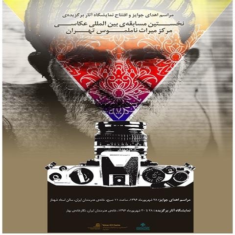 برگزاری مراسم اهدای جوایز و نمایشگاه آثار برگزیدهی اولین مسابقهی بینالمللی عکاسی مرکز میراث ناملموس تهران