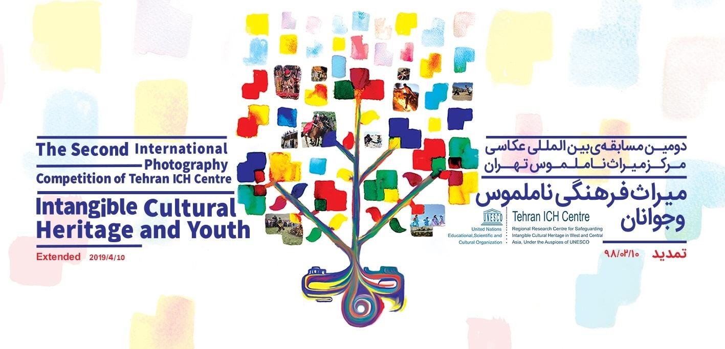 تمدید مهلت ارسال آثار دومین مسابقه عکاسی بینالمللی «میراث فرهنگی ناملموس و جوانان» توسط مرکز میراث ناملموس تهران