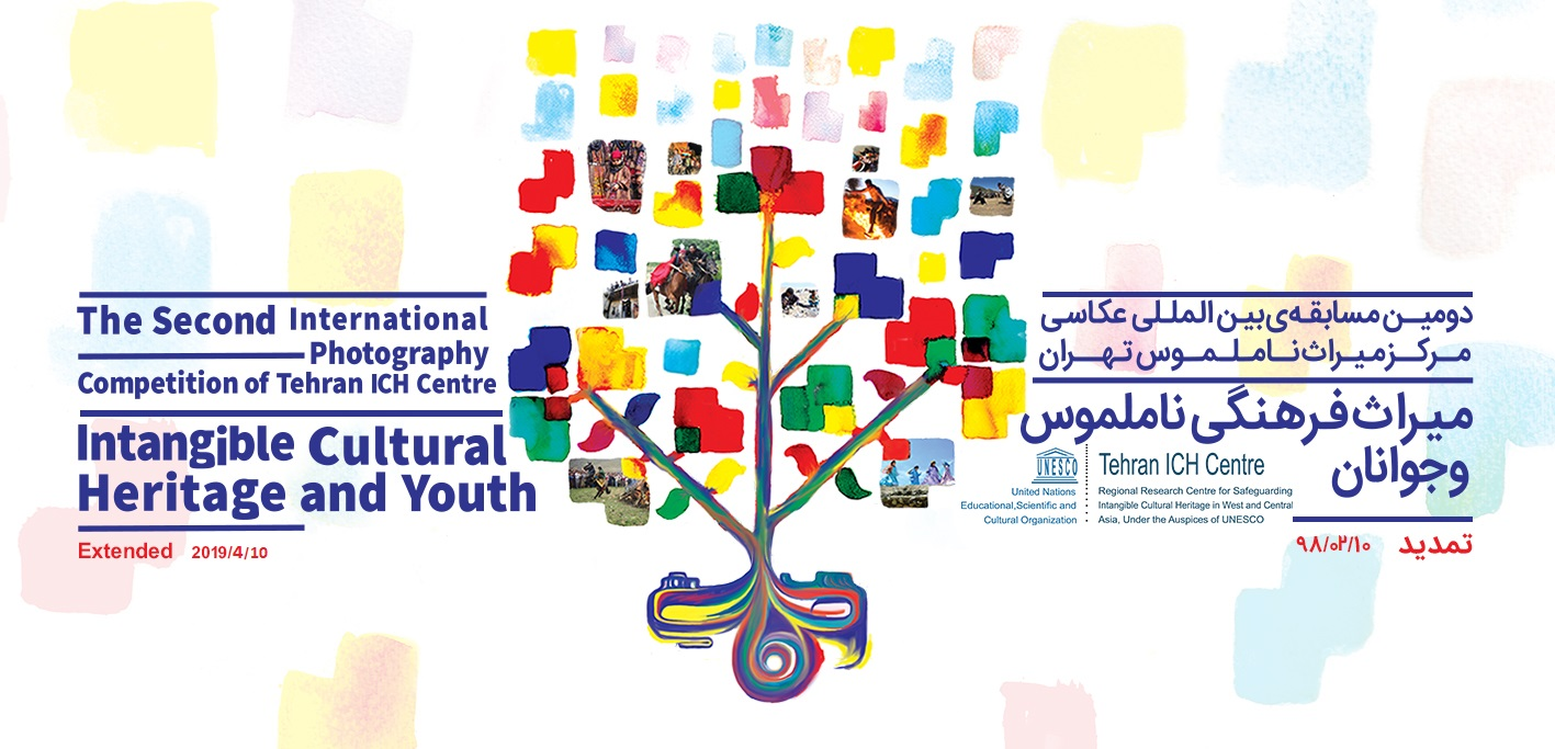 "Extension of Deadline for Sending Photos to the Second International Photography Competition ""Intangible Cultural Heritage and Youth"" By Tehran ICH Centre"
