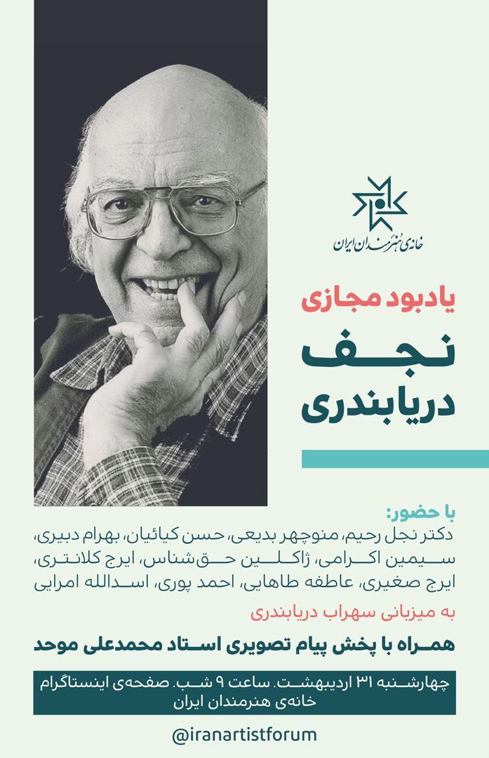Online memorial of Mr Najaf Daryabandari