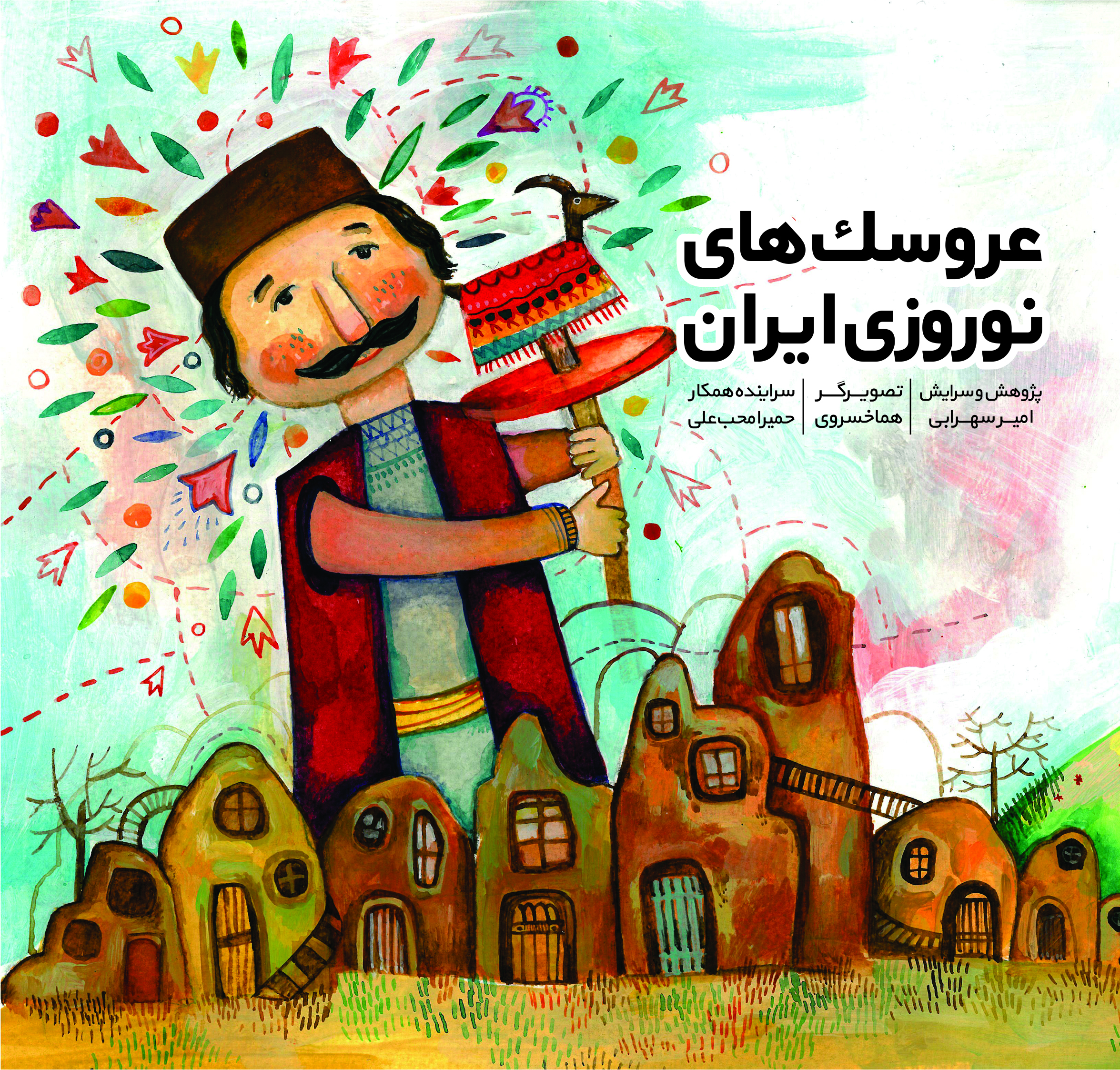 عروسک های نوروزی ایران