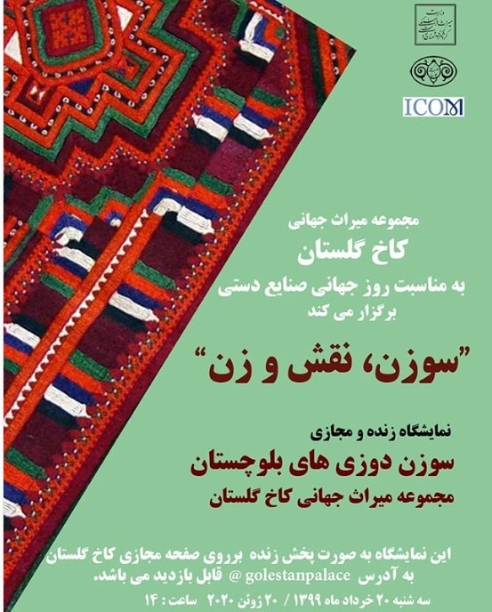 مجموعه میراث جهانی کاخ گلستان به مناسب روز جهانی صنایع دستی برگزار می کند