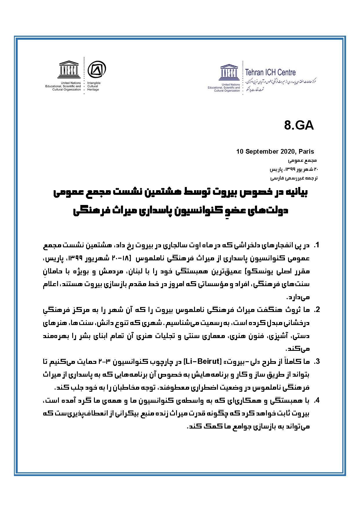بیانیه در خصوص بیروت توسط هشتمین نشست مجمع عمومی دولتهای عضوِ کنوانسیون پاسداری میراث فرهنگی