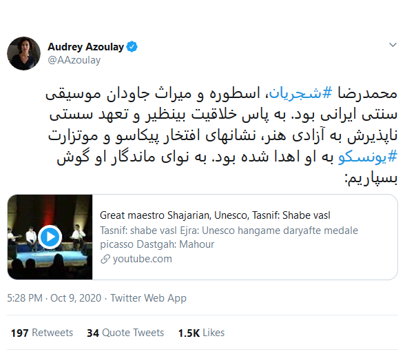 Audrey Azoulay's tweet, UNESCO Secretary General, in Persian about Master Mohammad Reza Shajarian